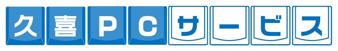 久喜PCサービス